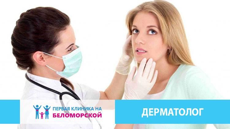 Дерматология на Беломорской