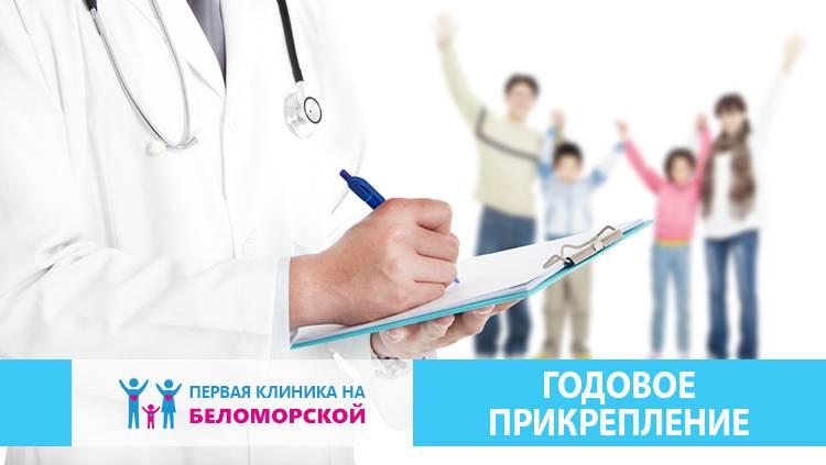 Годовое прикрепление к поликлинике на Беломорской