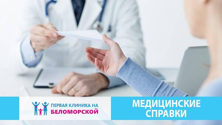 Медицинские справки на Беломорской
