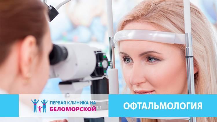 Офтальмолог на Беломорской