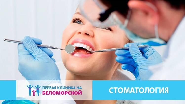 Стоматология на Беломорской
