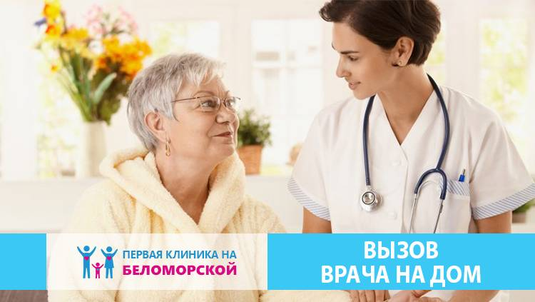 Вызов врача на Беломорской