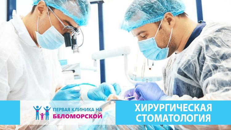Стоматолог-хирург возле метро Беломорская
