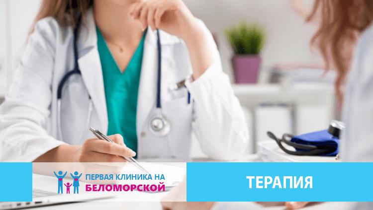 Терапевт рядом с метро Беломорская