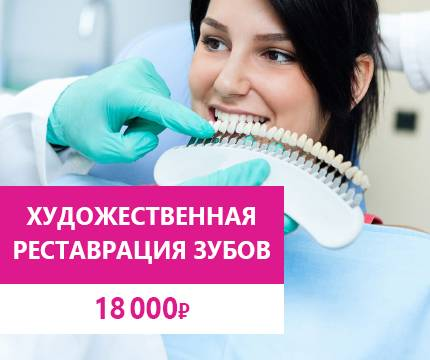 Художественная реставрация зубов в Москве